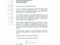 Письмо от Гранина