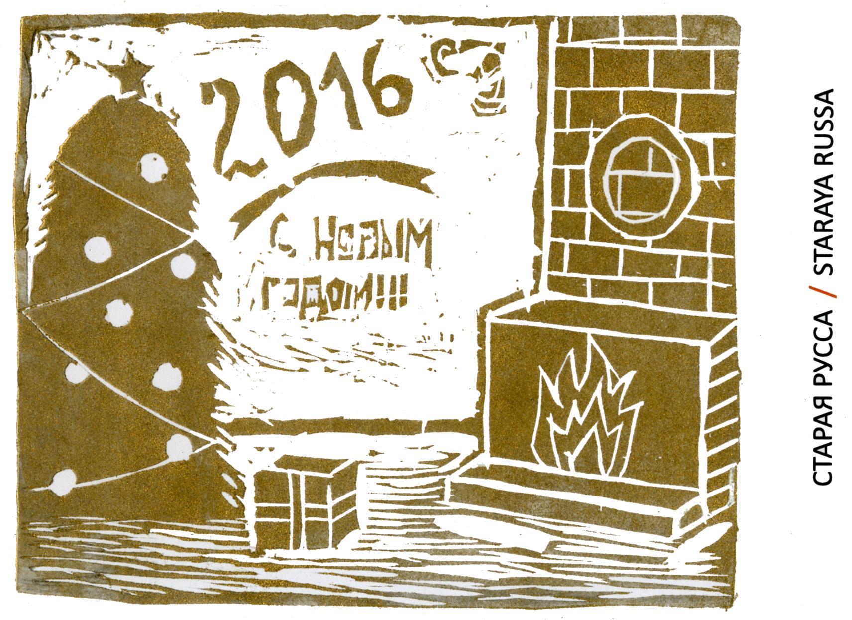 Ульяна Иванова, 12 лет, г. Старая Русса. Линогравюра/Новогодняя открытка