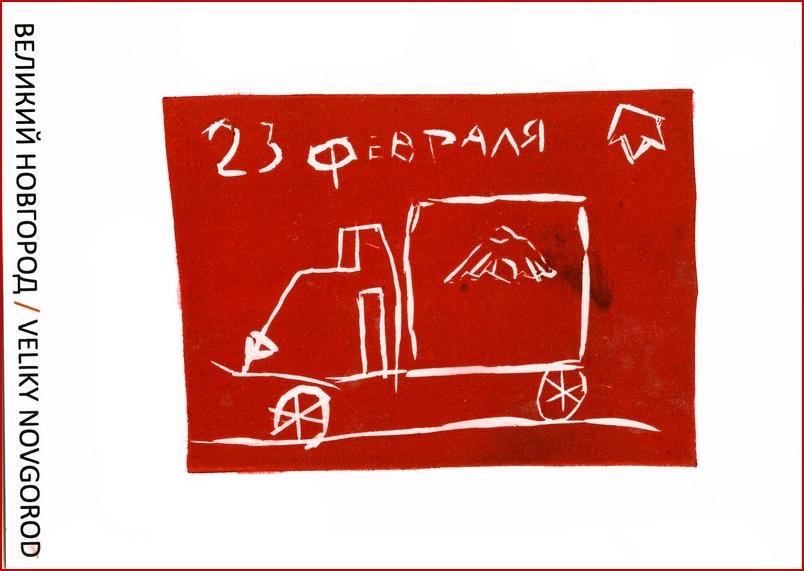 """Костя, 7 лет, г. Санкт-Петербург. Линогравюра/Открытка """"Победители!"""""""