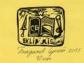 Сергей Богданов, 10 лет, г. Санкт-Петербург. Экслибрис