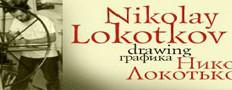 lokotkov_link2