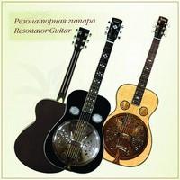 Резонаторная гитара