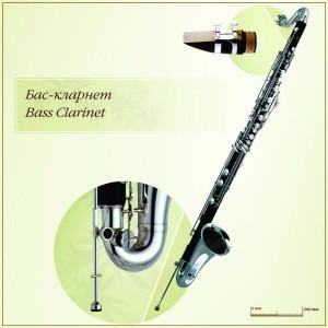 Бас-кларнет