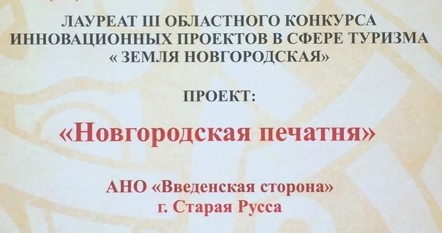 news_18_zemlya_novgorodskaya