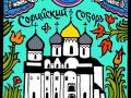 Н. Локотьков. Софийский собор. Линогравюра