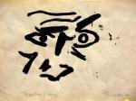 Элий Белютин. Война! 1941.Бумага, тушь черная. 20,9 Х 28,9. Нижнетагильский музей изобразительных искусств
